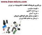 فروش انواع قطعات الکترونیک - فروشگاه قطعات الکترونیک ایران میکرو