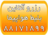 سایت رزرو بلیط هواپیما - خرید اینترنتی بلیط هواپیما - بلیط آنلاین
