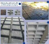 گروه صنعتی تولیدی a.s تولید کننده سقف های وافل09394656122