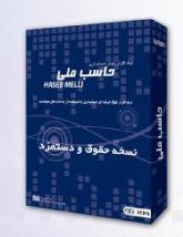 نرم افزار حسابداری حاسب ملی