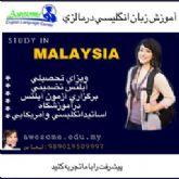 آموزش زبان انگلیسی درمالزی