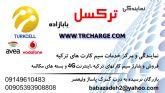 نمایندگی رسمی ترکسل در ایران