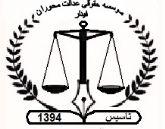 مشاوره  حقوقی واداری