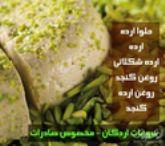 فروش فرآورده های کنجدی و سوغات استان یزد