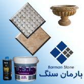 فروش انواع سنگ های عباس آباد,آتش کوه,دره بخاری,حاجی آباد,آنتیک,چسب آنتیک,رزین روی کار