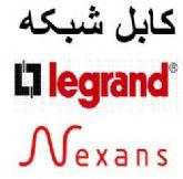 کابل شبکه نگزنس -کابل شبکه NEXANS
