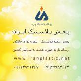 پخش پلاسکو ایران در تهران