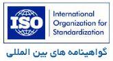 روند دریافت گواهینامه HSE پیمانکاران چیست-کسب امتیاز در مناقصات برای پیمانکاران