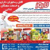 شرکت پخش 7 روز -تاسيس1382:: توزيع کننده 700 قلم مواد غذايي و بهداشتي تخصصي جهت رستوران ها در ايران