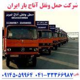 شرکت حمل ونقل آناج ترابر
