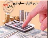 نرم افزار حسابداری نوین ویژه مراکز پخش
