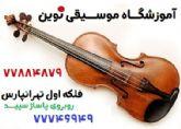 بهترین آموزشگاه موسیقی تهرانپارس ، نوین