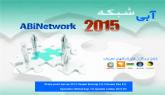 پک نرم افزاری آبی شبکه